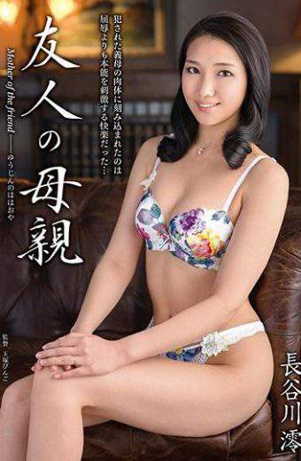 VEC-253 Mio Hasegawa Friend Of The Mother