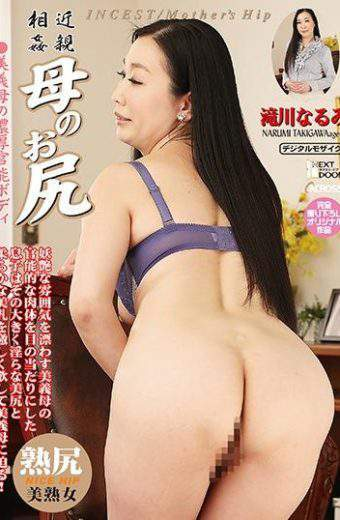 AWD-097 Narumi Takigawa Ass Mother-in-law
