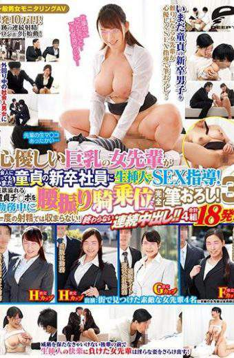 DVDMS-116 Continuous Ejaculation Project Start-up