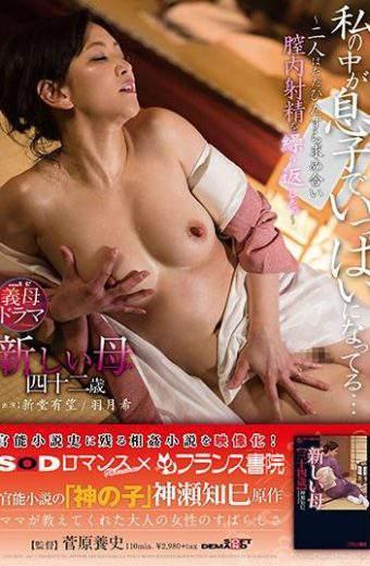 SDMU-592 Hatsuki Nozomi Shindo Yumi Mother