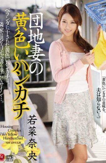 JUY-145 Wakana Nao Estates Wife Handkerchief
