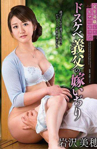 VENU-693 Iwasawa Miho Daughter-in-law