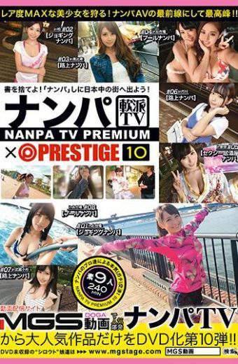 NPV-012 Reality TV PRESTIGE PREMIUM 10