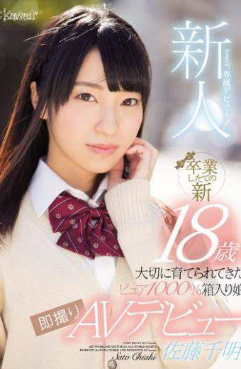 KAWD-813 Sato Chiaki Kawaii Exclusive Debut