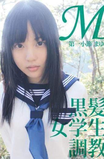 LOVE-125 Morita Mayu Schoolgirl Torture