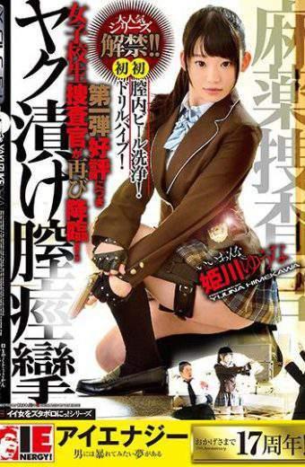 IESP-633 Himekawa Yuna Drug Investigator