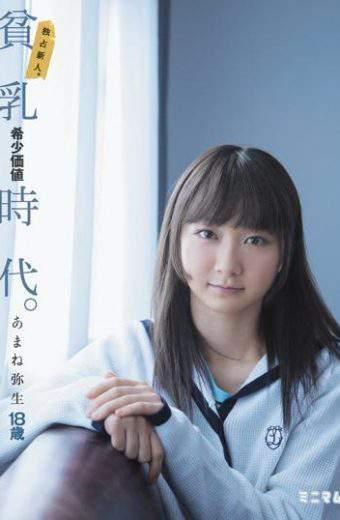MUM-302 Amane Yayoi Exclusive Newcomer