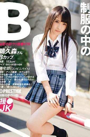 JAN-023 Kitakawa Leila In The Uniform