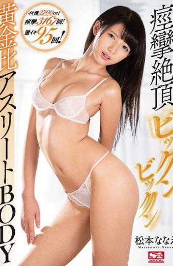 SNIS-915 Matsumoto Nanae Golden Ratio BODY
