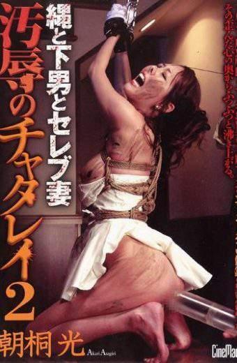 CMN-108 Asagiri Akari Rape Celebrity Wife HQ