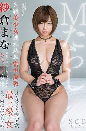 STAR-781 Sakura Mana Dressed Room Training