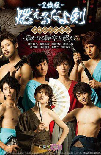 GRCH-197 Asada Yuri Sword Erotic Gaiden