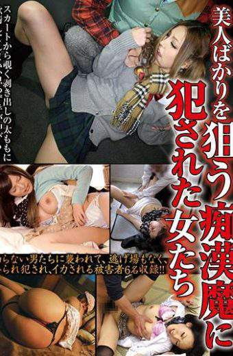 ZOKG-039 Women Who Were Fucked By Molested Demons Targeting Only Beautiful Women