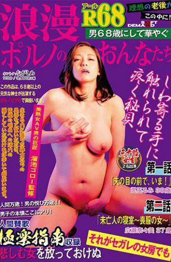 SDMU-663 Earl R68 Man Woman At 68 Years Old Romantic Pornography