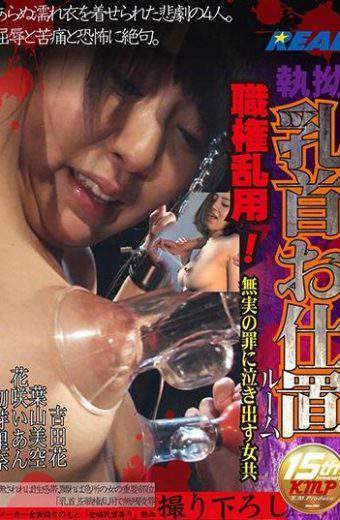 XRW-327 Relentless Nipple Punishment Room Abuse Of Authority!Woman Who Weeps To Innocent Sin