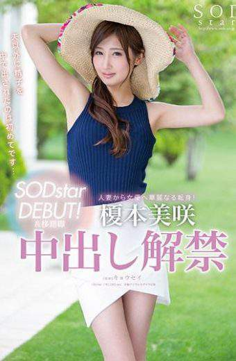 STAR-807 Enomoto Misaki SODstar DEBUT!& Transfer Immediate Cash-out Lifting