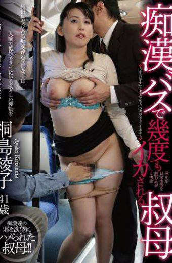 DSE-1371 Aunt Again And Again In The Molester Bus Is Squid Kirishima Ayako