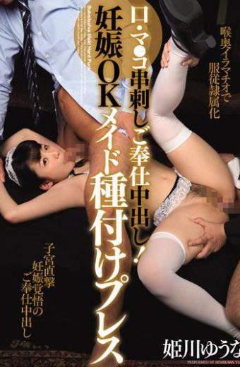 MIGD-781 Mouth M Skunking Service Intake Vaginal Cum Shot!Pregnancy OK Maid Type Press Himikawa Yuuna