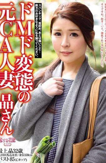 AVKH-078 Former CA Of Dead M Daughter Akira Mitsuma