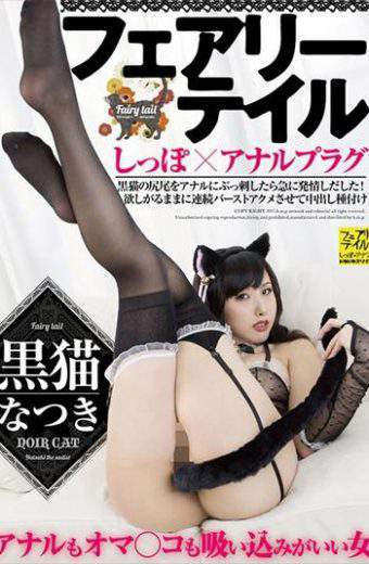 HODV-21243 Fairy Tail Tail X Anal Plug!I Suddenly Estrus When I Stabbed A Black Cat's Tail In Anal!Continue Burst Acme As You Want And Cum Shoot Out Nazi Yokoyama Natsuki Yokoyama
