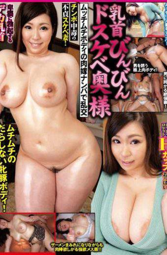 KATU-035 Nipple Bottle Doskebe Madamu Muchchi Body's Flesh Lady With A Nanpa Orgy