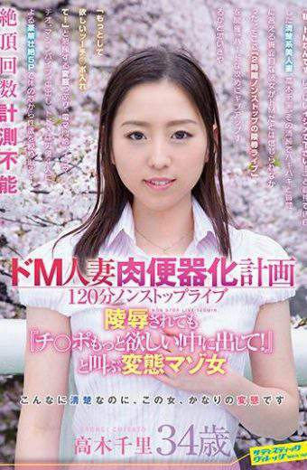 SVDVD-605 Do M M Wife Meat Urinalization Plan 120 Minutes Non Stop Stop Even If It Is Insulted I Want More!Turn It Inside! A Crazy Masochist Woman Shouting Tsukisagi Chisato