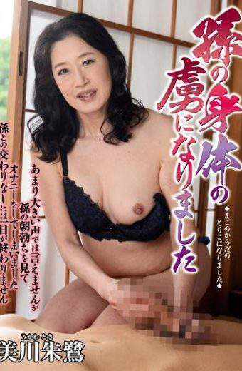 HKD-098 It Became Captivated Grandson Of The Body Mikawa Toki