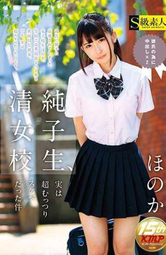 SUPA-211 Kiyosumi Female College Student Actually Mr. Honoka Who Was Super Sluggish