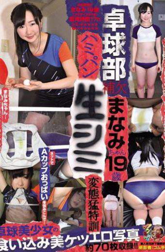 KUNK-062 Table Tennis Department Supplementary Manami 19 Years Old Hamipan Raw Stain Pervert Metamorphosis Takeshi Special Training Manami Used Used Underwear Love Party