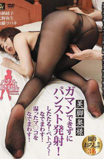 SKM-1003 Legs Wife Wife Can Not Gaman Fire Pantyhose!Shirataru!Sticky!I Turn Around!I Sweat The Damp Smack! Ayako Kanoe Yayoi Amano Tsubaki Kato
