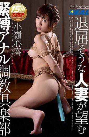 XRW-346 A Bored Bond Wife Seems To Be Bored Anal Trunk Club Komine Heartwarming