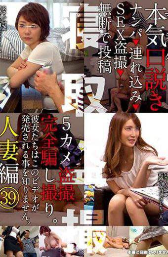 KKJ-060 Seriously Maji Himitsuku Housen 39 Nanpa Penetration SEX Voyeurism Post Without Permission