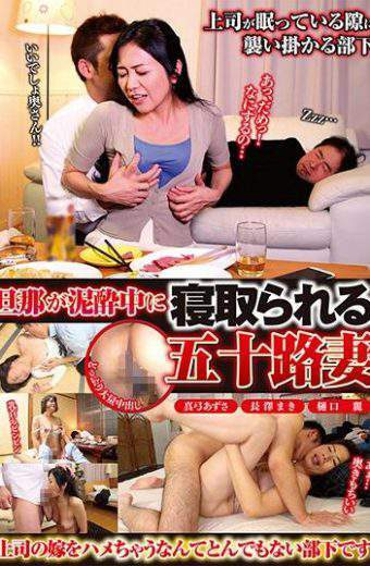 GOJU-019 Age Fifty Wife That Her Husband Is Netra In Drunk