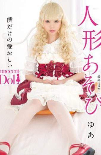 INCT-012 Yo Playing Doll Nanae Hana
