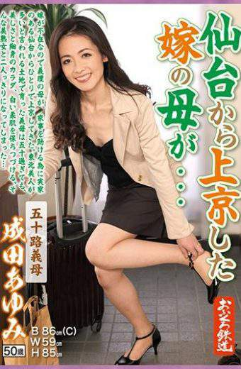 OFKU-049 Daughter-in-law Of The Mother Who Moved To Tokyo From Sendai … Age Fifty Mother-in-law Ayumi Narita