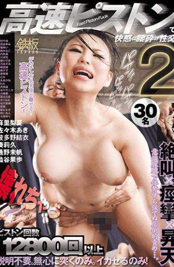 TOMN-107 Hip Sex To The Pleasure With High Speed Piston And Sexual Intercourse! 2