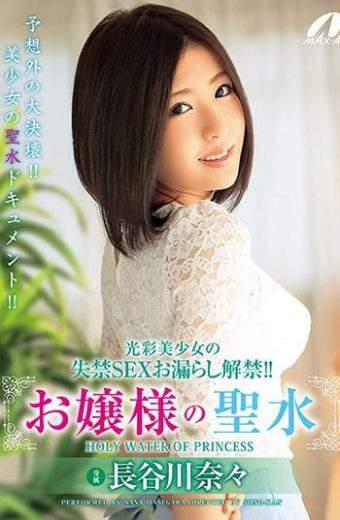 XVSR-259 Girls With Beautiful Girls Incontinence SEX Leaking Ban !Lady's Holy Water Nagano Hasegawa