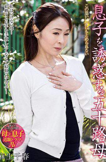 NACR-092 Age Fifty Mother Chiharu Aso To Seduce The Son
