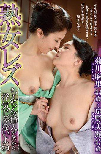 JLZ-015 It Is Not Cheating Because There Is No Insertion Of MILF Lesbian Chinchon Miyoshi Kyono Mari Kikugawa
