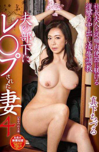 EMAZ-359 Les Subordinates Husband -flops Have Been Wife 4 Chizuru Mashimo