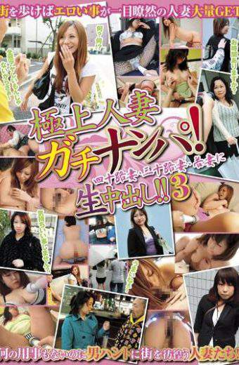 MGS-114 Married Gachinanpa Best!Cum In Yosoji Wife 30s Wife Wife! ! Three