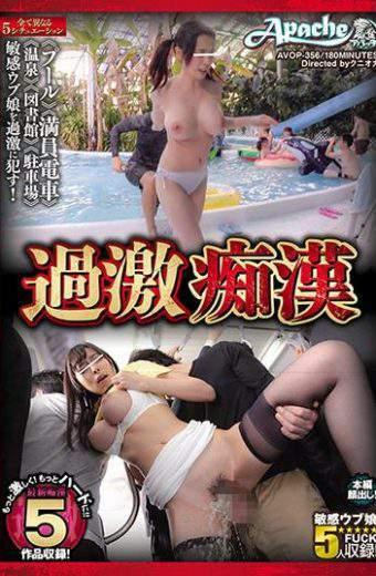 AVOP-356 Extreme Molester