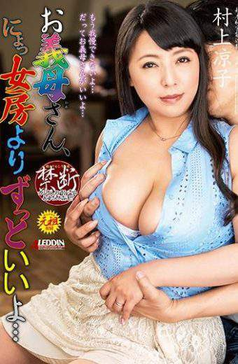SPRD-967 Your Mother-in-law Much Better Than Your Lady … Ryoko Murakami