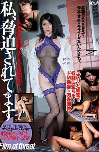 YST-120 I Am Intimidated Shoko Furukawa