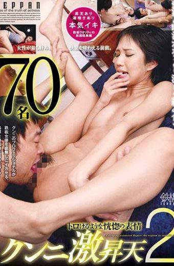 TOMN-105 70 People Ecstatic Expression Like Toru Kuni Sky Ascension 2