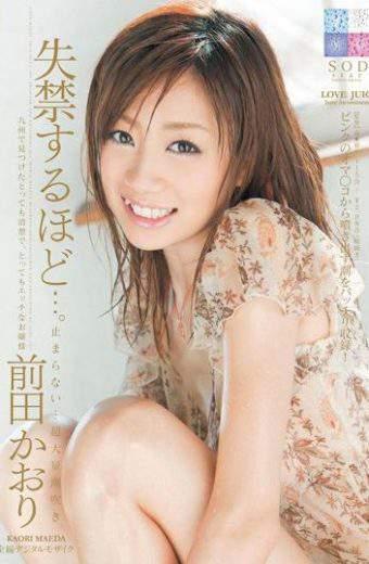 STAR-264 The More … Incontinence. Kaori Maeda