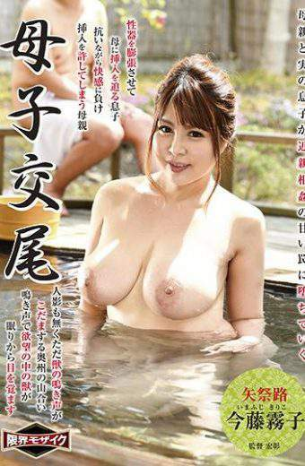 BKD-178 Maternal And Maternal Copulation – Yae Festival Road – Emiko Imoto