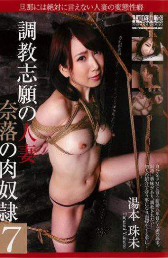NTRD-060 Meat Slave 7 Of Married Abyss Of Torture Applicants