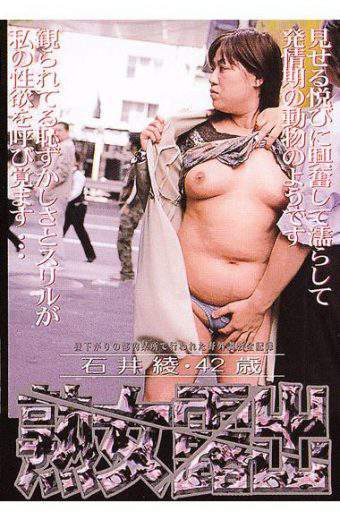 ROD-03 Ishii Aya Exposure MILF