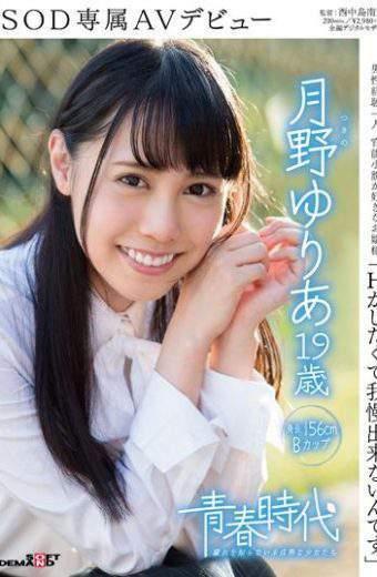 SDAB-030 Tsukino Yuria 19-year-old SOD AV Debut